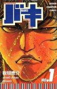 バキ、コミック1巻です。漫画の作者は、板垣恵介です。