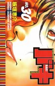 板垣恵介の、漫画、バキの表紙画像です。