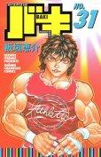 板垣恵介の、漫画、バキの最終巻です。