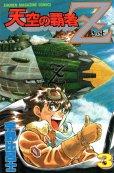 天空の覇者Z、コミック本3巻です。漫画家は、宇野比呂士です。