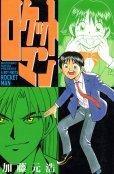 ロケットマン、コミック1巻です。漫画の作者は、加藤元浩です。