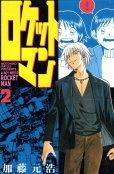 ロケットマン、単行本2巻です。マンガの作者は、加藤元浩です。