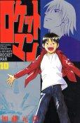 加藤元浩の、漫画、ロケットマンの最終巻です。