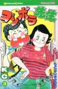 コンポラ先生、コミック本3巻です。漫画家は、もとはしまさひでです。