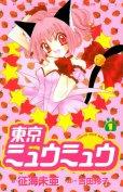 東京ミュウミュウ、コミック1巻です。漫画の作者は、征海未亜です。