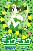 東京ミュウミュウ、コミック本3巻です。漫画家は、征海未亜です。