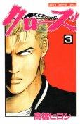 クローズ、コミック本3巻です。漫画家は、高橋ヒロシです。