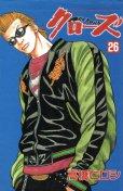 高橋ヒロシの、漫画、クローズの最終巻です。