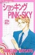 ショッキングPINK-SKY、単行本2巻です。マンガの作者は、秋里和国です。