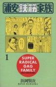 浦安鉄筋家族、コミック1巻です。漫画の作者は、浜岡賢次です。