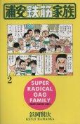浦安鉄筋家族、単行本2巻です。マンガの作者は、浜岡賢次です。
