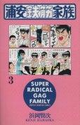 浦安鉄筋家族、コミック本3巻です。漫画家は、浜岡賢次です。
