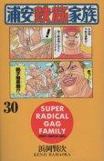 浜岡賢次の、漫画、浦安鉄筋家族の表紙画像です。