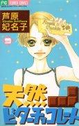 天然ビターチョコレート、コミック本3巻です。漫画家は、芦原妃名子です。