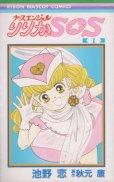 りりかSOS、コミック1巻です。漫画の作者は、池野恋です。