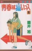青春は痛いっス、コミック1巻です。漫画の作者は、筒井旭です。