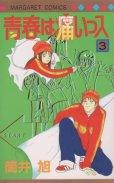 青春は痛いっス、コミック本3巻です。漫画家は、筒井旭です。