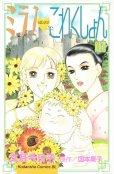 文月今日子の、漫画、ミラノこれくしょんの最終巻です。