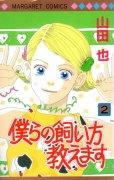 僕らの飼い方教えます、単行本2巻です。マンガの作者は、山田也です。