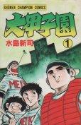 大甲子園、コミック1巻です。漫画の作者は、水島新司です。