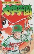 大甲子園、単行本2巻です。マンガの作者は、水島新司です。
