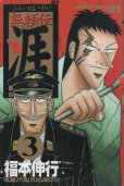 無頼伝涯、コミック本3巻です。漫画家は、福本伸行です。