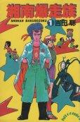 湘南爆走族、コミック1巻です。漫画の作者は、吉田聡です。