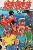 湘南爆走族、コミック本3巻です。漫画家は、吉田聡です。