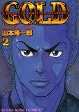ゴールド、単行本2巻です。マンガの作者は、山本隆一郎です。
