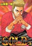 ゴールド、コミック本3巻です。漫画家は、山本隆一郎です。