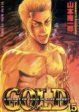 山本隆一郎の、漫画、ゴールドの表紙画像です。