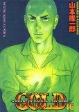 山本隆一郎の、漫画、ゴールドの最終巻です。