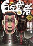 白兵武者、コミック1巻です。漫画の作者は、石渡治です。