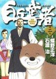白兵武者、単行本2巻です。マンガの作者は、石渡治です。
