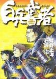 白兵武者、コミック本3巻です。漫画家は、石渡治です。