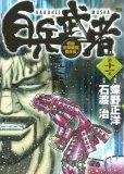 石渡治の、漫画、白兵武者の表紙画像です。