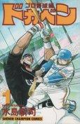 ドカベンプロ野球編、コミック1巻です。漫画の作者は、水島新司です。