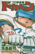 ドカベンプロ野球編、コミック本3巻です。漫画家は、水島新司です。