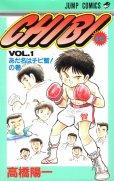 CHIBI(チビ)、コミック1巻です。漫画の作者は、高橋陽一です。