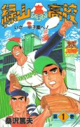 緑山高校、コミック1巻です。漫画の作者は、桑沢篤夫です。