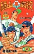 緑山高校、単行本2巻です。マンガの作者は、桑沢篤夫です。