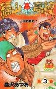 緑山高校、コミック本3巻です。漫画家は、桑沢篤夫です。
