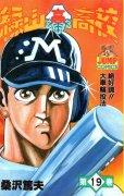 桑沢篤夫の、漫画、緑山高校の表紙画像です。