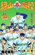 桑沢篤夫の、漫画、緑山高校の最終巻です。