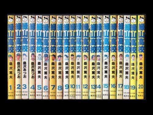 コミックセットの通販は[漫画全巻セット専門店]で!1: 緑山高校 桑沢篤夫