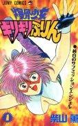 爆骨少女ギリギリぷりん、コミック1巻です。漫画の作者は、柴山薫です。