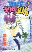 爆骨少女ギリギリぷりん、単行本2巻です。マンガの作者は、柴山薫です。