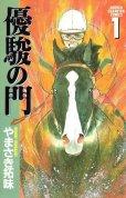 優駿の門、コミック1巻です。漫画の作者は、やまざき拓味です。