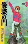優駿の門、コミック本3巻です。漫画家は、やまざき拓味です。