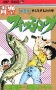 青空フィッシング、コミック1巻です。漫画の作者は、高橋よしひろです。
